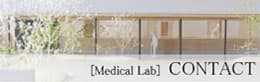 [medical_lab]CONTACT/設計相談会のお申込み