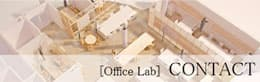 [office_lab]CONTACT/設計相談会のお申込み